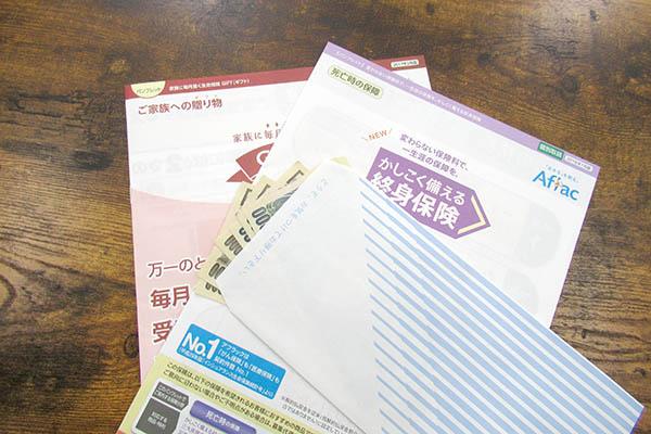 お金と生命保険のパンフレット