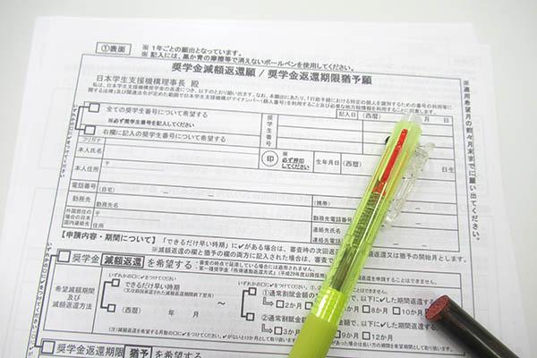 奨学金の申し込み用紙