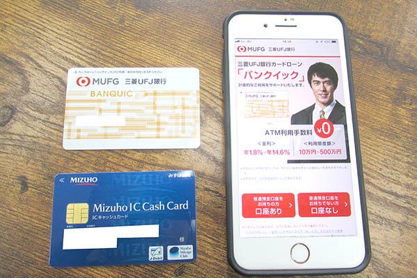 銀行カードローンのローンカードとスマホ