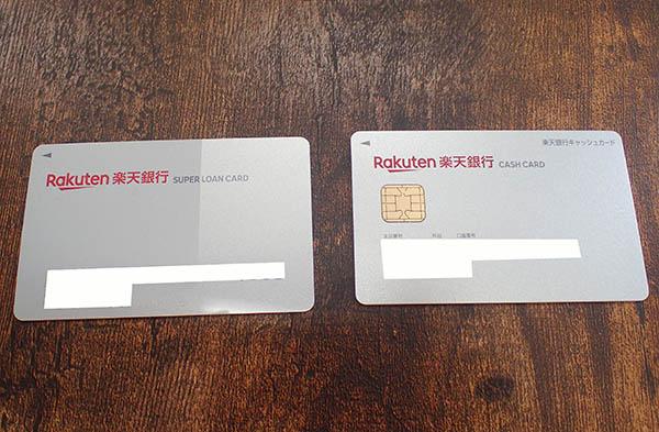 楽天銀行のローンカードとキャッシュカード
