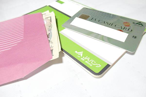 JAのキャッシュカードとお金