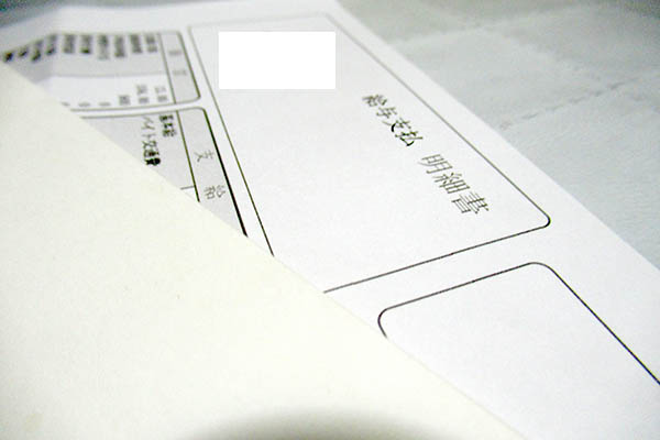 収入証明書