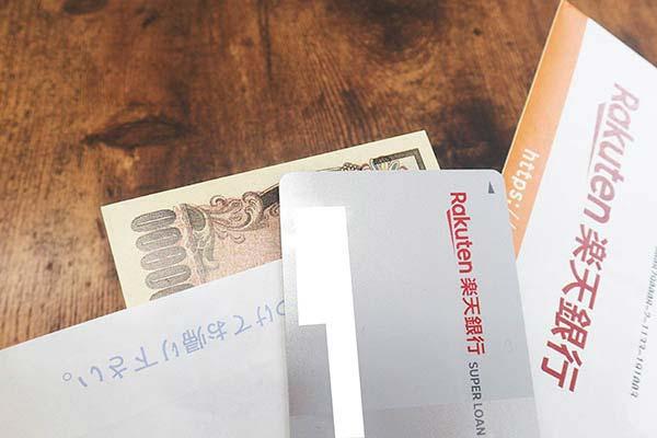 楽天銀行スーパーローンのカードとお金