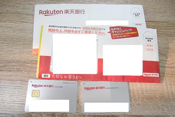 楽天銀行のローンカードと封筒