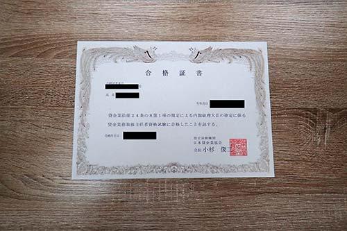 貸金業務取扱主任者合格証