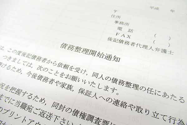 債務整理通知書
