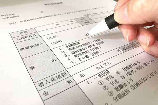 従業員貸付制度の申請書