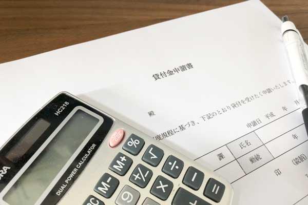 従業員貸付制度の申請用紙