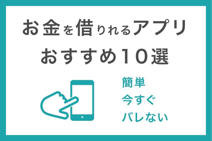 お金借りるアプリ10選!スマホだけで借りれる厳選アプリを紹介