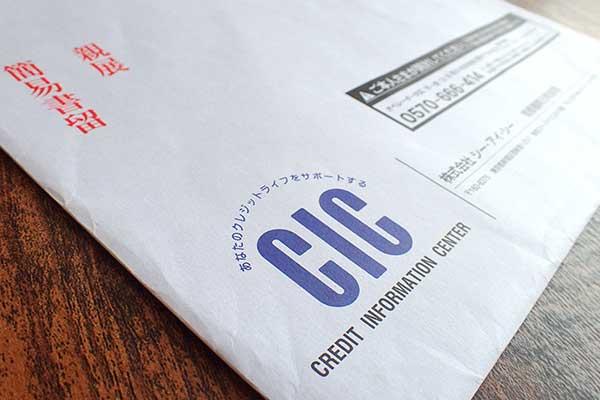 CICの封筒