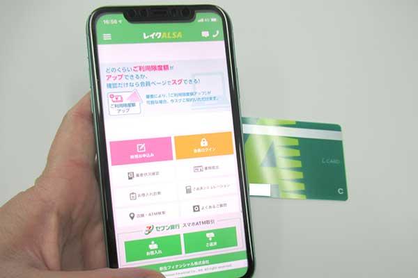 レイクALSAのアプリとローンカード