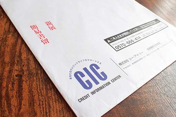 指定信用情報機関のCICの封筒