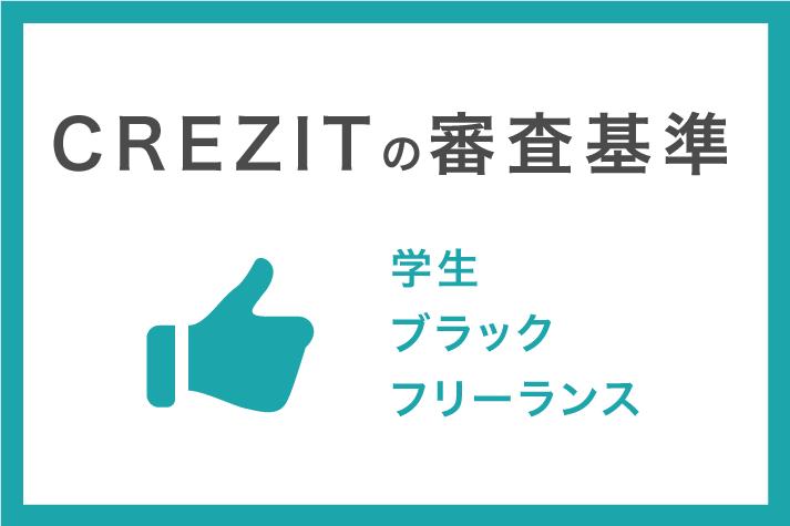 CREZITの審査は通りやすい!20代〜30代のデジタルネイティブ必見の与信基準