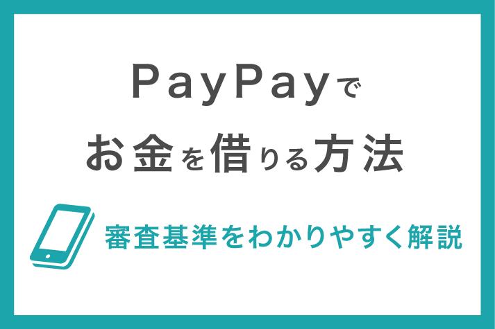 PayPay(ペイペイ)でお金を借りるには?モバイル審査に通過するための条件