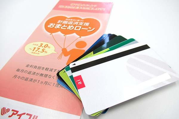おまとめローンのパンフレットとローンカード